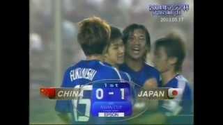 「中国 × 日本」 2004年・アジア杯(決勝戦)