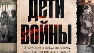 К 70-летию Победы. В свет выходит книга «Дети войны»