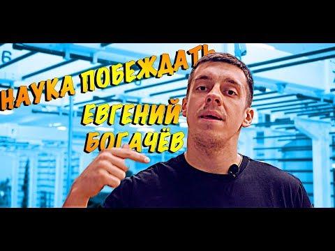 Мой тренер Евгений Богачёв. Наука Побеждать. Кроссфит программа тренировок