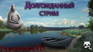 Довгоочікуваний стрім! Російська Рибалка 4!