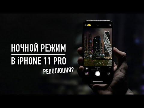 Ночной режим в IPhone 11 Pro - революция?
