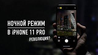 Ночной режим в IPhone 11 Pro   революция