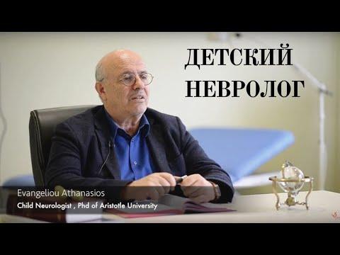 Профессор детский невролог доктор Эвангелию - Детская реабилитация