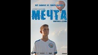 МЕЧТА/Короткометражный фильм, снятый в Севастополе