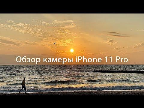 Снято на IPhone 11 Pro / ЛУЧШАЯ КАМЕРА В МИРЕ?