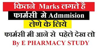 Marks Required For Admission In Goverment Collage | Merit Of 2016-17| Mark For B.pharmac | Goverment