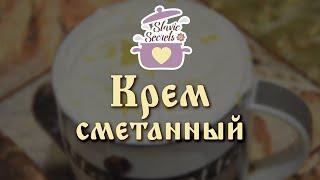 Сметанный крем / Базовые уроки / Slavic Secrets