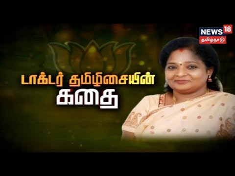 The Story Of Doctor Tamilisai SoundaraRajan (Tamilnadu BJP Chief)