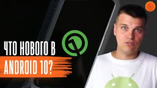 Android 10 ТОП ФИШЕК по мнению Andro News
