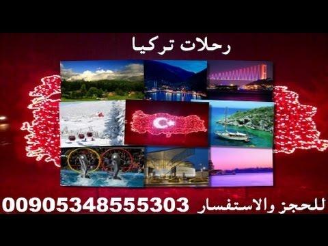 رحلتي الى تركيا بالصور | رحلات سياحية في اسطنبول طرابزون اوزونجول بورصة يلوا انطاليا | حجز رحلات