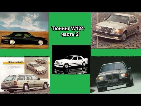 Варианты тюнинга Mercedes W124 часть 2 Авто Истории 14 выпуск