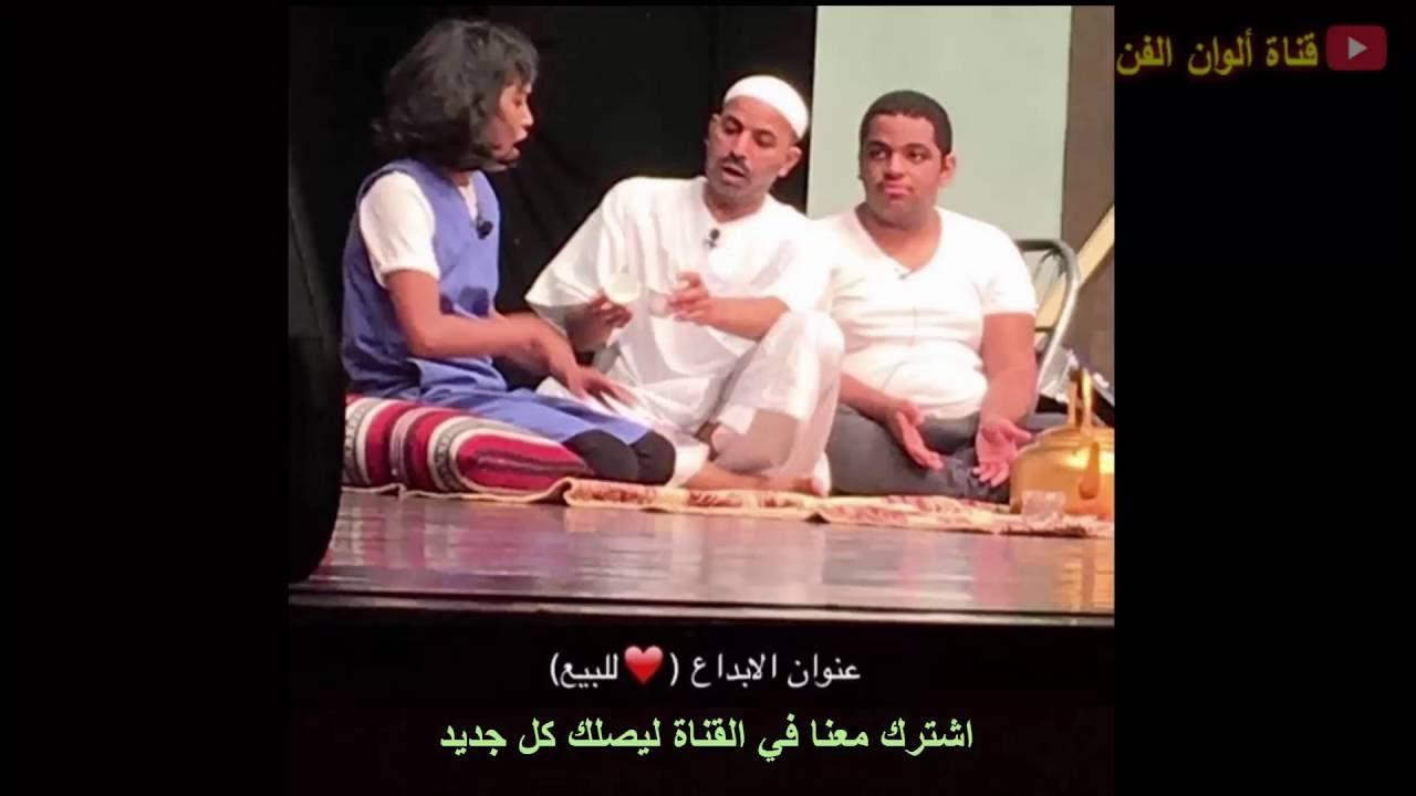 لقطات من مسرحية طارق العلي قلب للبيع الشباك مفتوح في