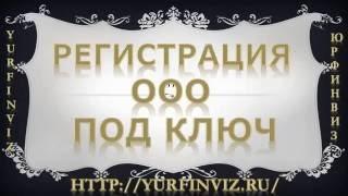 видео Регистрация ООО в Москве под ключ