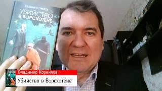 Смотреть видео Убийство в Ворсхотене - политический детектив Владимира Корнилова онлайн