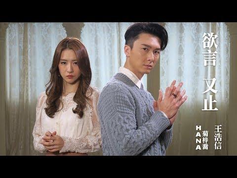"""王浩信/HANA菊梓喬 -  欲言又止 (劇集 """"溏心風暴3"""" 片尾曲) Official MV"""