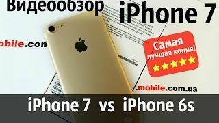 видео Купить Айфон 7 по низкой цене