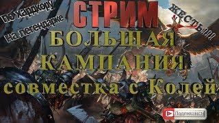 СТРИМ Total War: Warhammer  (СОВМЕСТНАЯ КАМПАНИЯ С КОЛЕЙ) по хардкору на легендарке #1