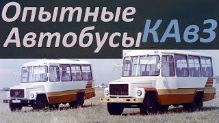Опытные Автобусы КАвЗ (АВТО СССР)(, 2016-01-11T09:56:27.000Z)