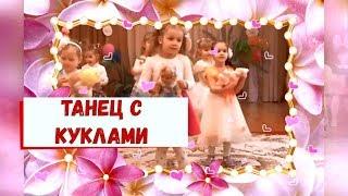Песня Танец кукол в детском саду