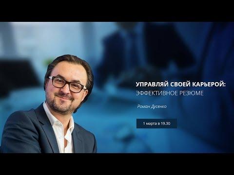 Почему не работает Ваше резюме? вебинар Романа Дусенко #MovingUpMoscow, #ТолькоВперед