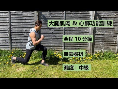 [實時運動影片] 大腿肌肉 & 心肺功能訓練 - 訓練部位:大腿、大腿外側、大腿內側、小腿、臀部、腹肌 - 健康 減肥 健身 運動