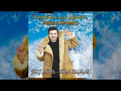 Поглянь - яка зима! Народний кум України - Микола Янченко