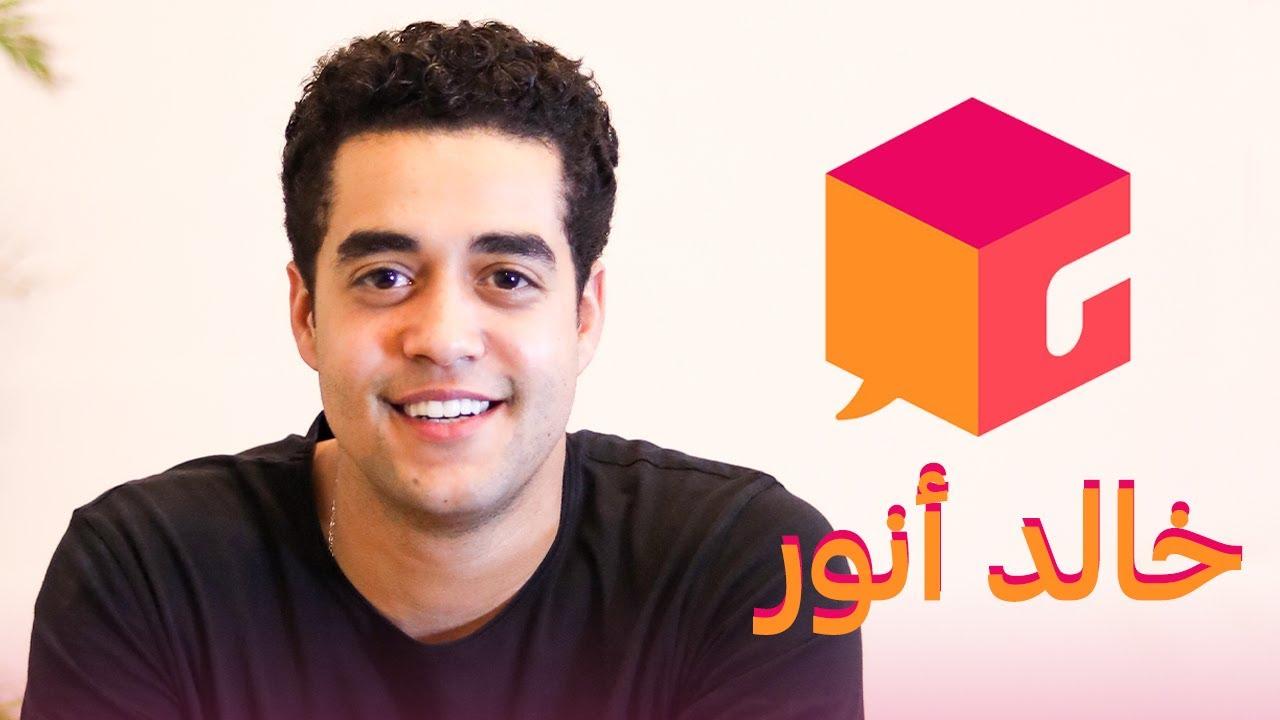 الحلقة الـ #15 | في البوكس | خالد أنور