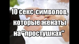 """10 секс-символов, которые женаты на """"простушках"""""""
