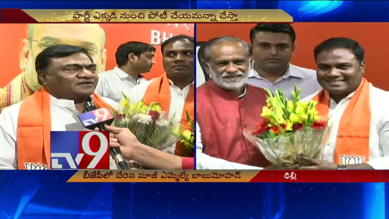 Download Babu Mohan over his joining in BJP - TV9 Exclusive