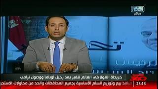 أحمد سالم: من الآخر كدا خريطة القوة فى العالم بتتغير