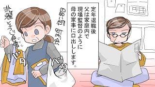 夫源病で妻がブチ切れ大炎上!他2本【本当にあった話を漫画化してみた】