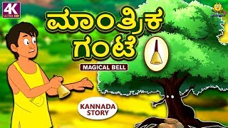 Kannada Moral Stories for Kids - ಮಾಂತ್ರಿಕ ಗಂಟೆ | Magical Bell | Kannada Fairy Tales | Koo Koo TV