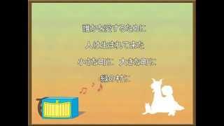 小公子セディのエンディングテーマ、 「誰かを愛するために」のコピーによるインスト(カラオケ)です。 ※公開していた同タイトル音源の音質等...