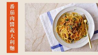 番茄肉醬義大利麵 簡單必學的經典料理 154  Spaghetti with Meat Sauce