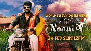 World Television Premiere | Naani Maa on 24th Feb 2019 at 12 PM | Sony Max