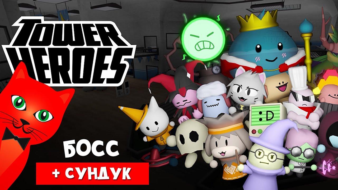 УБИВАЮ БОССА в игре Башня героев роблокс | Tower Heroes roblox | Сундук Metaverse Champions