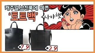 캐주얼,남친룩에 예쁜 토드백 2가지 소개해드림! 【대디…