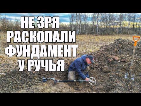 РАСКОПАЛИ ФУНДАМЕНТ 18 ВЕКА У РУЧЬЯ! Поиск золота с металлоискателем / Russian Digger