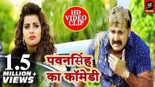 Pawan Singh और  Madhu Sharma - Best Comedy Clip - Bhojpuri Hit New