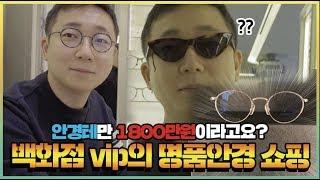 갤러리아백화점 vip의 명품안경 쇼핑 | 오프라이드오가나(luxury eyewear shopping)