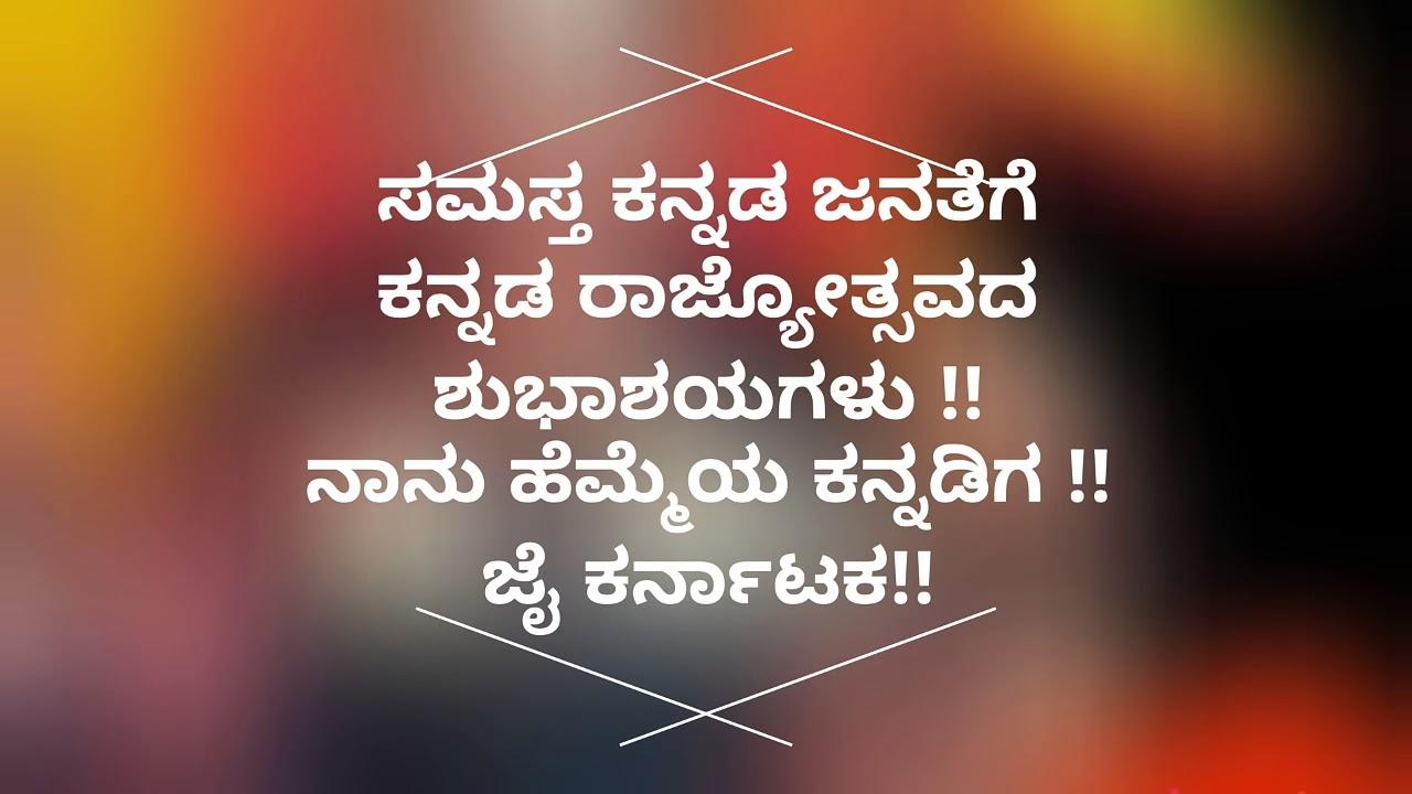 download kannada rajyotsava