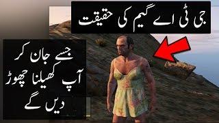 HIstory & Reality Of GTA Video Game Explained   Urdu / HIndi