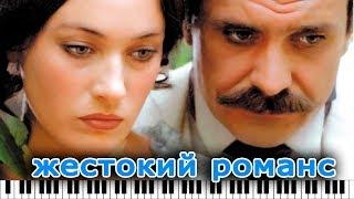 Жестокий романс – А напоследок я скажу/ Красивая мелодия на пианино