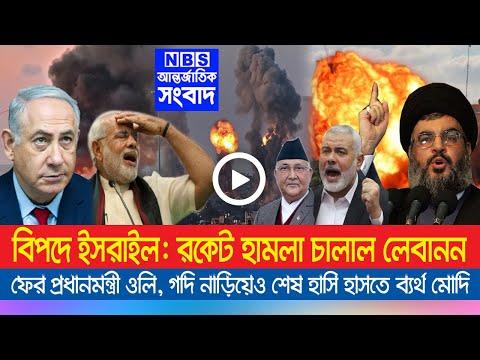এইমাত্র পাওয়া Bangla News 14 May 2021 আন্তর্জাতিক সংবাদ International News আন্তর্জাতিক খবর