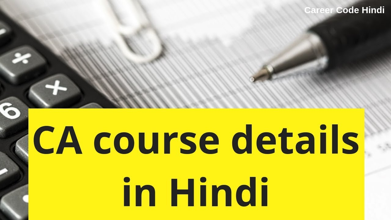 Chartered acccountancy course ke saare details Hindi me