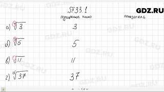 № 33.1 - Алгебра 10-11 класс Мордкович