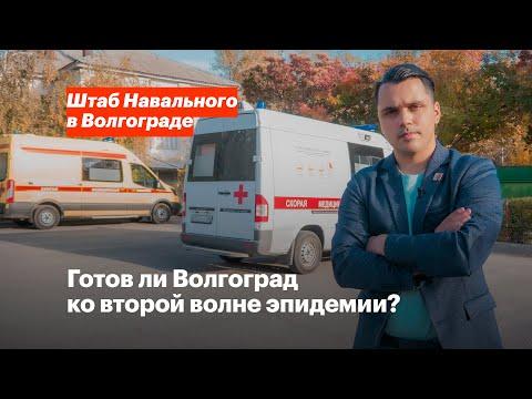 Готов ли Волгоград ко второй волне эпидемии?