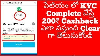 How to get Paytm KYC complete 200₹ cashback Full details | Telugu