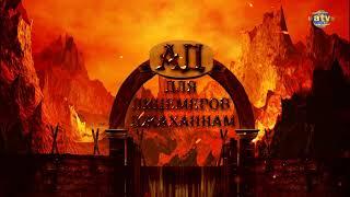 Страшное Описание Ада ! Словами Ангела (мир ему) побывавшего в Аду