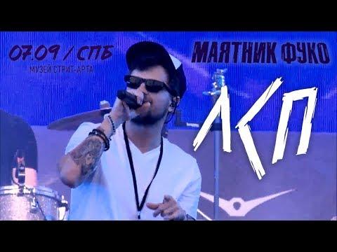 ЛСП - Live @ Маятник Фуко (Санкт-Петербург, 07.09.19)